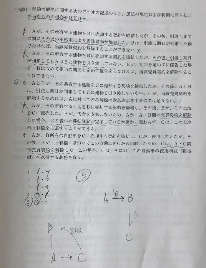 行政書士本試験問題