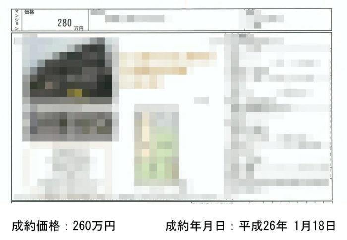 マンションの売買データ