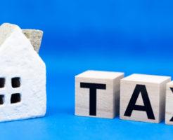不動産と相続の税金