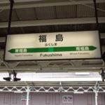 福島県で空き家の売却や買取に強い不動産会社を探す